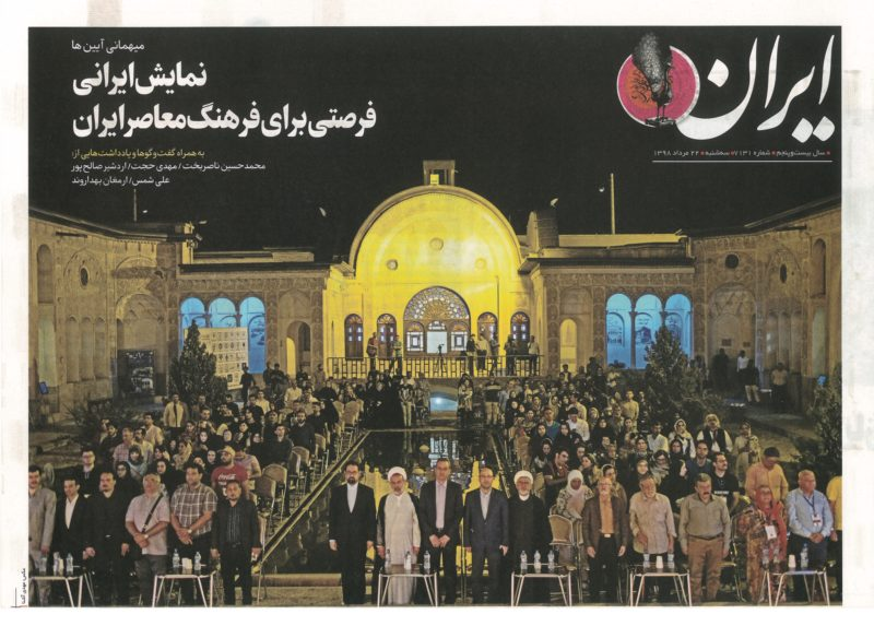 Kashan cerimonia PRESTIGIOSO PREMIO IN IRAN PER IL DIRETTORE DEL MUSEO ARCHEOLOGICO DI CALATIA